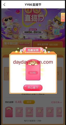 YY66直播节每天做任务集卡至少赚1元以上 第1张
