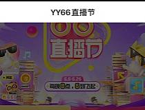 YY66直播节每天做任务集卡至少赚1元以上