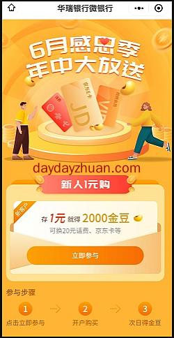华瑞银行:新用户开户可获得20元京东E卡可折现19元现金! 第2张