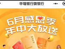 华瑞银行:新用户开户可获得20元京东E卡可折现19元现金!
