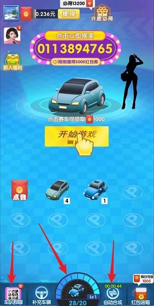 老司机飙车:登录直接提现0.3元,看广告可以多次提现 第2张