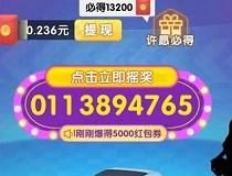 老司机飙车:登录直接提现0.3元,看广告可以多次提现