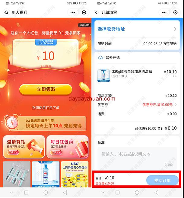 最新福利-智云健康新用户领10元无门槛券_0.1元撸包邮实物-天天线报网