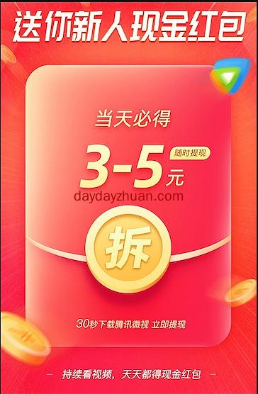 微视新用户领3~5元红包,每天签到最高可领20元 第3张
