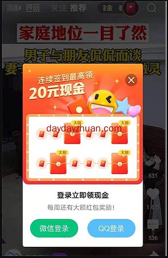 微视新用户领3~5元红包,每天签到最高可领20元 第2张
