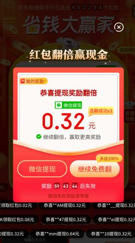 京东极速版省钱大赢家活动每天领0.32元秒到账 第2张