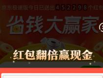 京东极速版省钱大赢家活动每天领0.32元秒到账