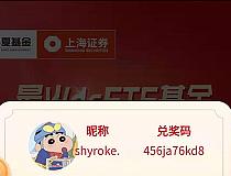上海证券添加自选领0.88元微信红包,不用开户