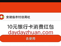 安徽农金:开通电子账户免费赚20元