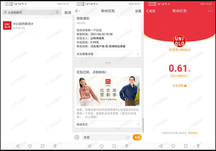 最新福利-优衣库发带话题微博领红包亲测0.61元-天天线报网