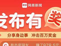 拉新推广奖励app - 网易新闻发布有奖邀请一个小号发个动态领5元红包