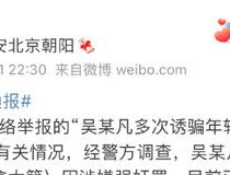 吴亦凡被刑拘?警方发微博,吴亦凡超话被封禁