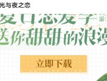 光与夜之恋:下载注册游戏送5元微信红包秒推