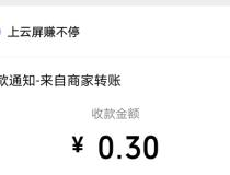云屏享购小程序:新用户登登录授权送0.3元微信红包
