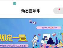 百度App动态嘉年华发布动态领多个红包亲测9.7元