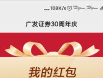 广发证券30年周庆参与活动送0.36元红包