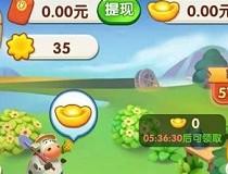 农场大富翁:看个视频直接提现0.3元