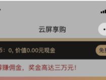 云屏享购小程序新用户登录送0.3元现金红包