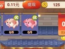养猪赚多多:登陆秒提0.3元,第二天还有0.5元