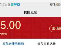 太平洋产险开通钱包免费领5元红包,可购物使用