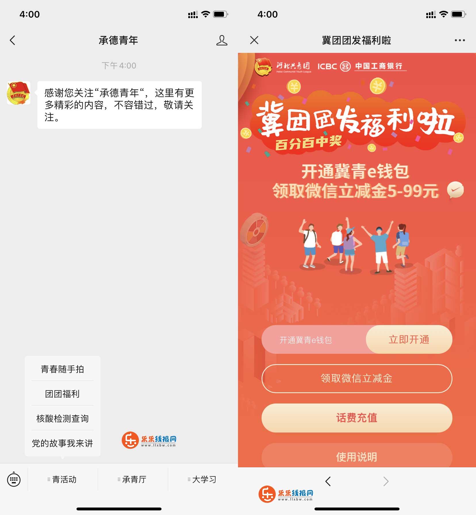 开通冀青e钱包领5~99元微信立减金  第1张