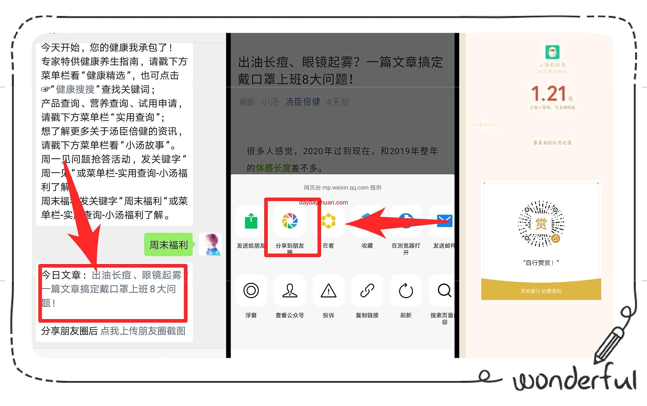 微信汤臣倍健亲测1.21元  第1张