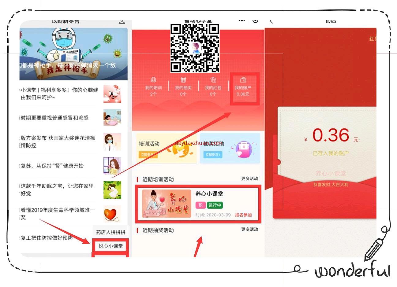 微信以岭新零售抽0.36元  第1张