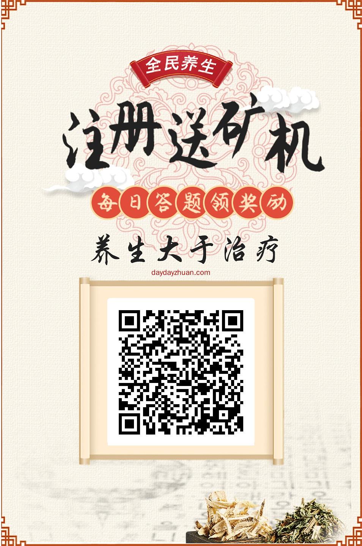 全民养生app:注册认证免费领任务包,团队化收益!  第1张