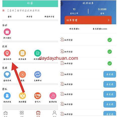 超节约app:注册认证空投任务包,团队化推广!  第3张