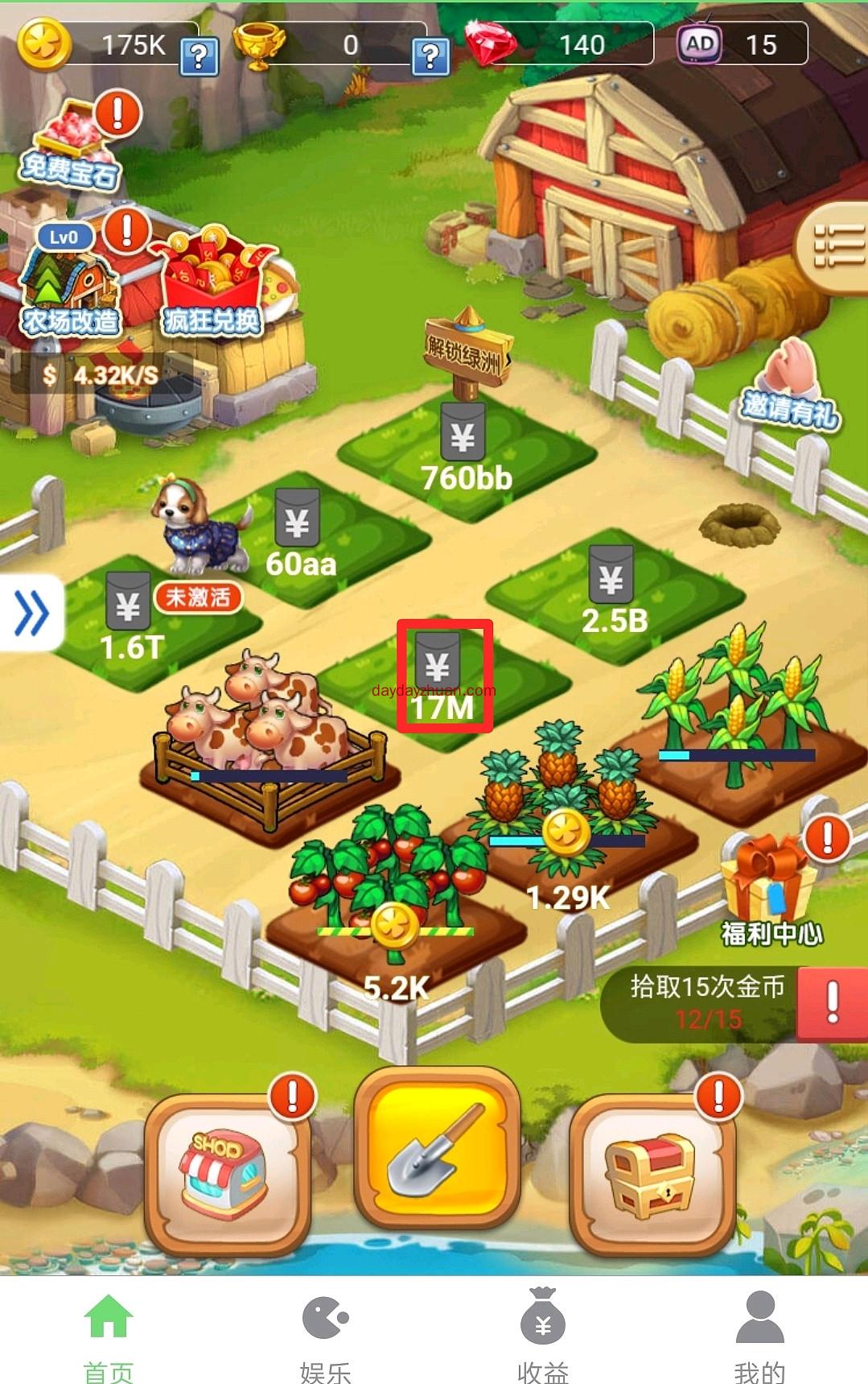 疯狂农场随便玩玩秒提0.3元!  第2张