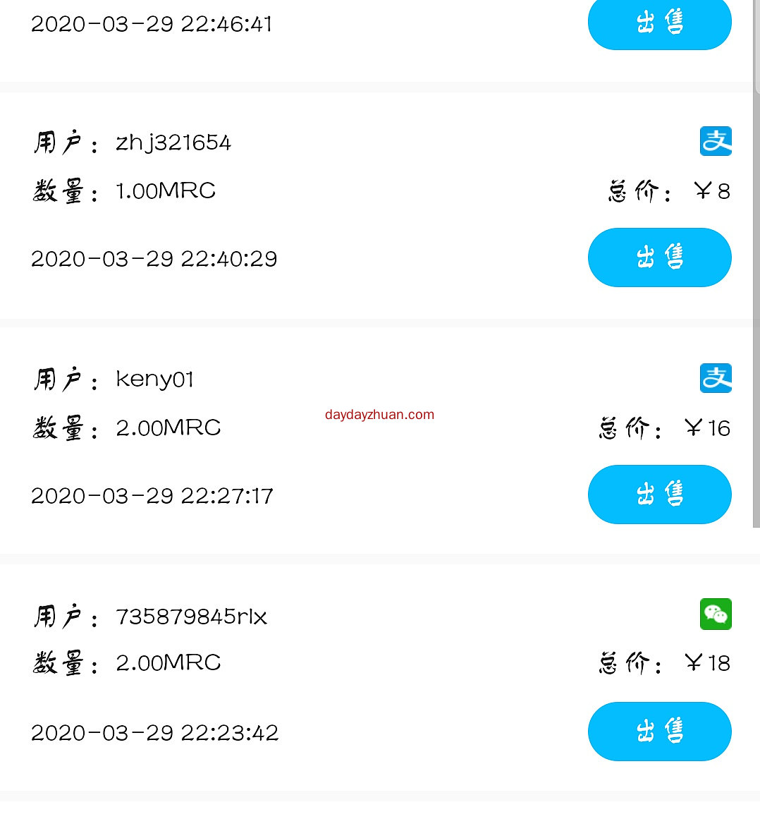 MRC生态:新用户免费撸8.8币!数字寓意不错。  第3张