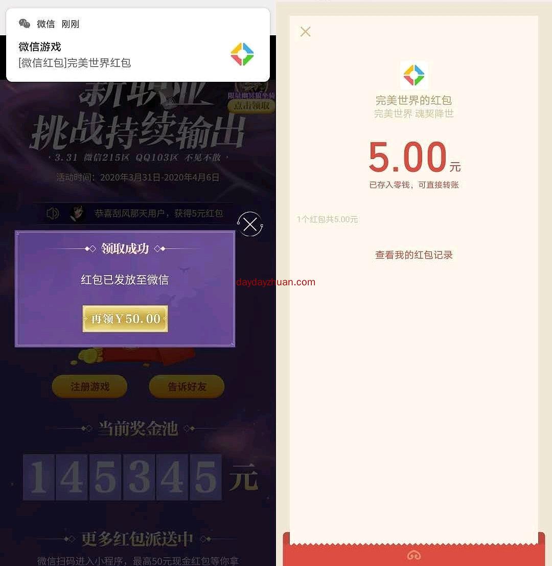 完美世界5块钱,QQ微信都行✔  第1张