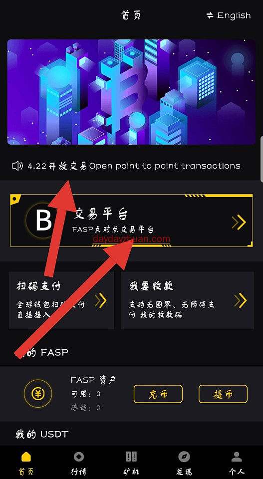 FASP快安支付,免费领10.5币!  第4张