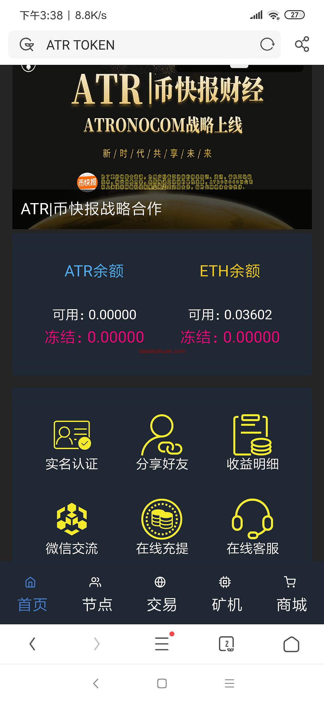 ATR TOKEN挖矿可兑换成ETH  第3张