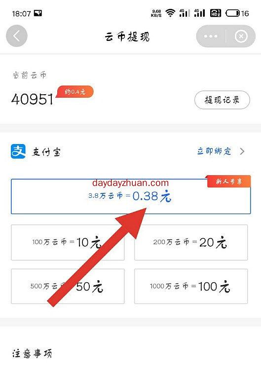 极鹰浏览器:免费提现0.38元红包!  第4张