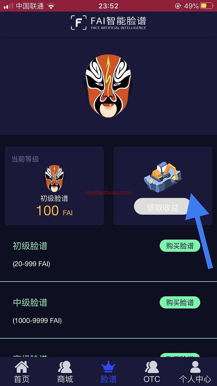智能脸谱:简单扫脸零撸100币,每币0.7