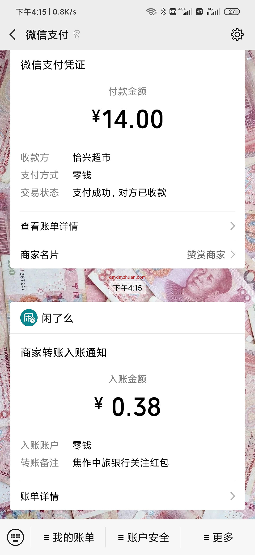 中旅公众号0.38  第2张