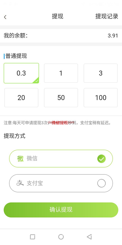 功夫江湖:玩游戏看视频每天零撸3元秒到微信  第3张
