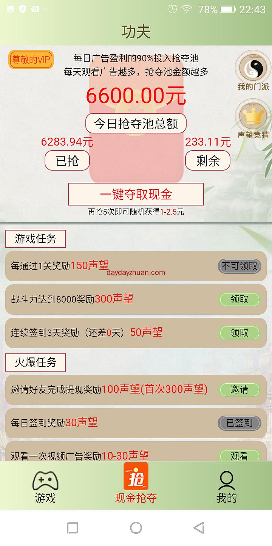 功夫江湖:玩游戏看视频每天零撸3元秒到微信  第2张