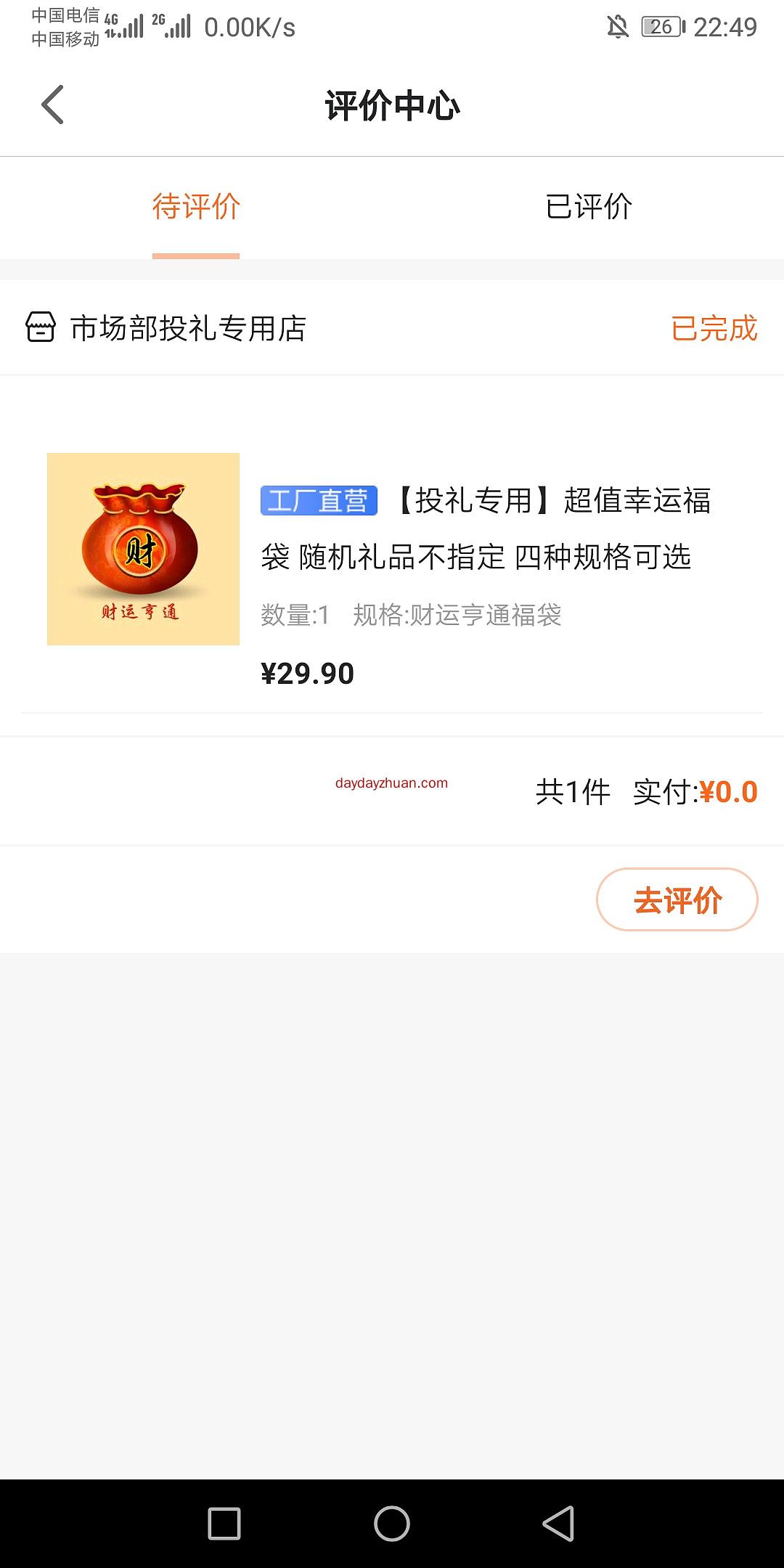 乐购广场免费领取一份大红袍怎么玩(多号多撸)  第4张