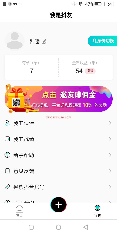 宇博聚流:看抖音直播每小时赚3元到3.6元