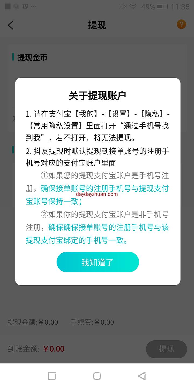 宇博聚流:看抖音直播每小时赚3元到3.6元  第3张