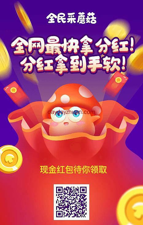 全民蘑菇:自提0.7愿意坚持的赚的多推广拿分红  第1张
