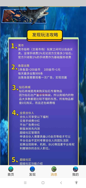 全民钓鱼:每日静态6元,分红69元怎么操作?制度玩法详解