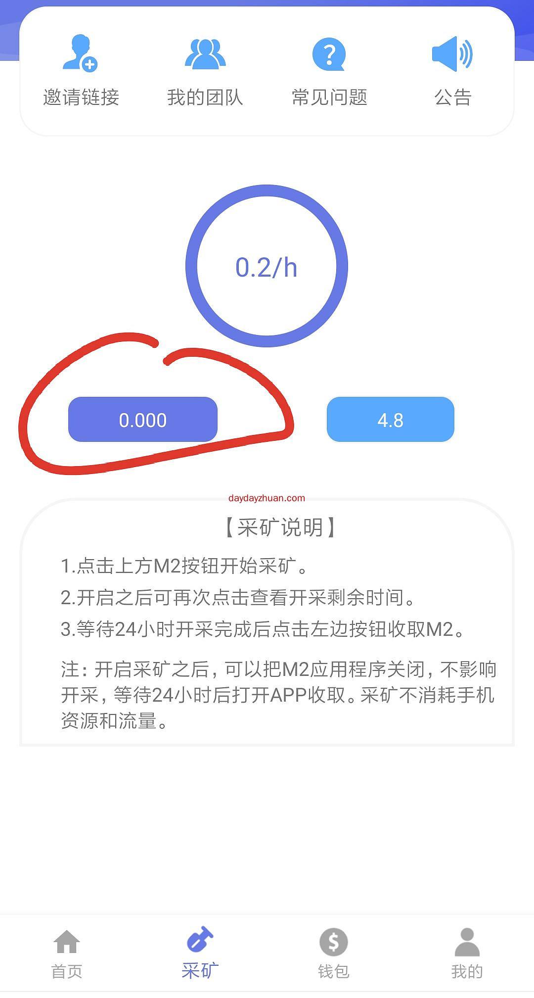 m2,pi币模式,注册即可每天点一下挖矿4.8个,不需要实名  第3张