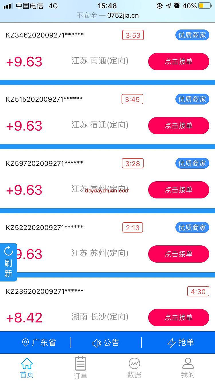 日入百元怎么玩微信注册辅助  第2张