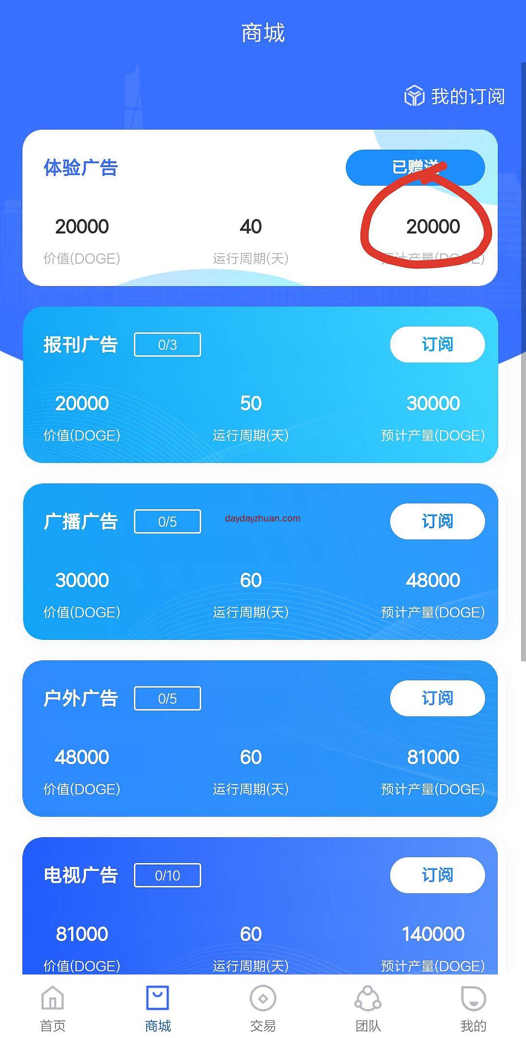 广告汪:实名送20000币矿机,零撸360元,交易无限制,手续费只有5%