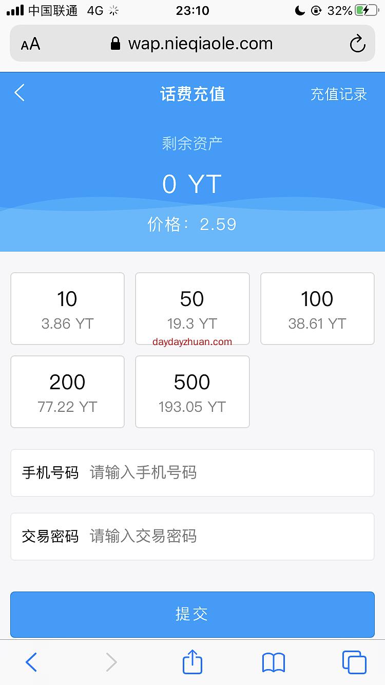 YT公链:注册送16币矿机,目前一币2.59  第1张