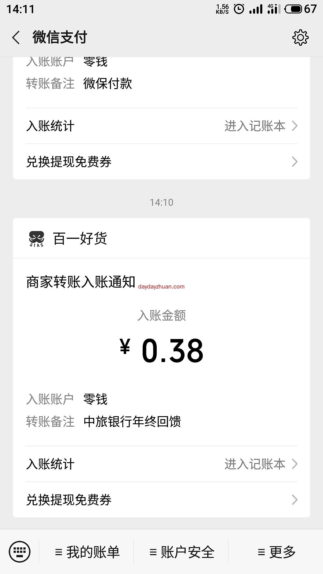 中旅银行年终大回馈抽奖送0.38元wx红包  第2张
