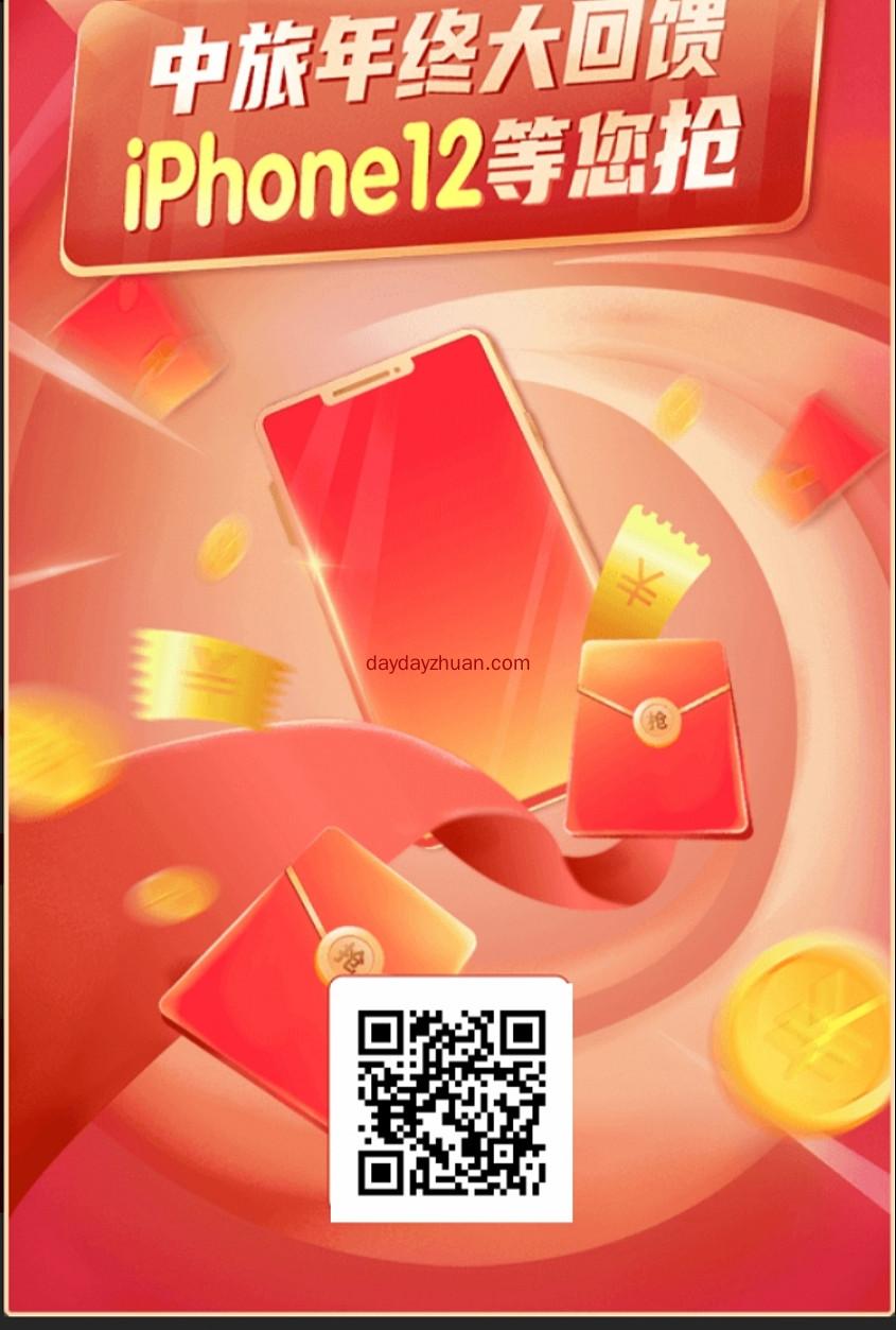 中旅银行年终大回馈抽奖送0.38元wx红包  第1张